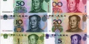 如何识别人民币假币?