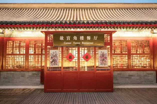 02_故宫的骚操作:做首饰、卖口红,竟然还开起了火锅店!