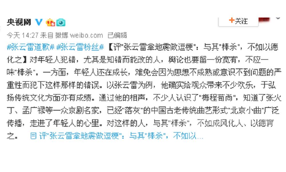 """张云雷演出被叫停,央视网:与其""""棒杀"""",不如以德化之005"""