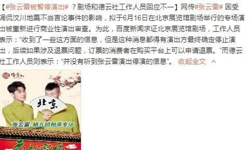 """张云雷演出被叫停,央视网:与其""""棒杀"""",不如以德化之006"""