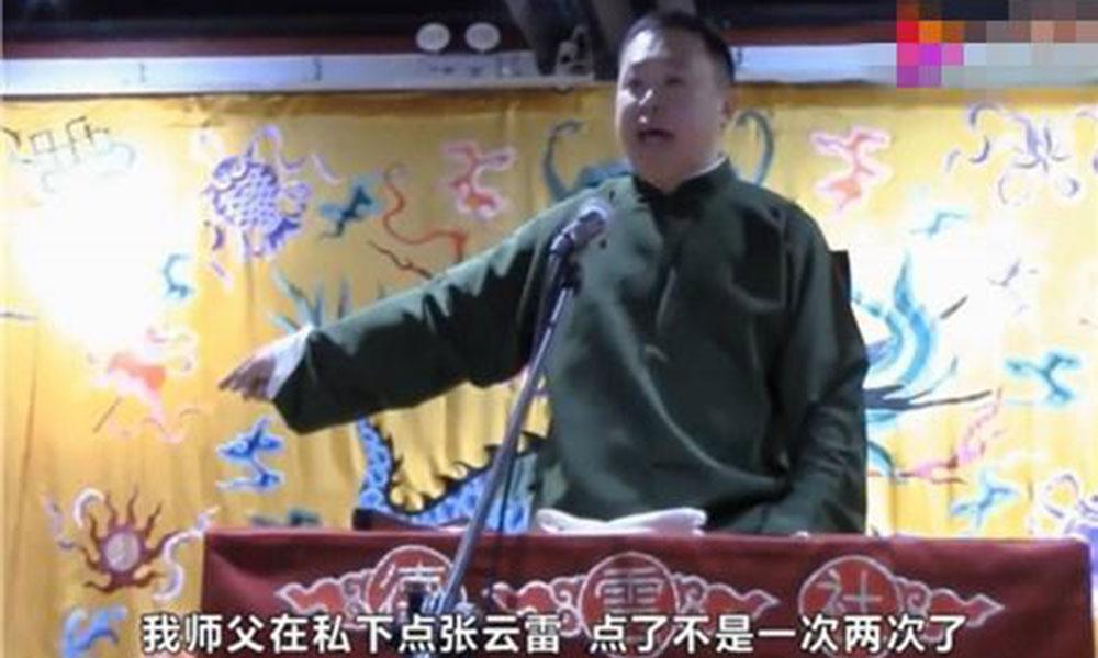 """张云雷演出被叫停,央视网:与其""""棒杀"""",不如以德化之008"""